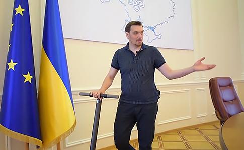 Новий прем'єр міністр Гончарук покатався будівлею Кабміну на самокаті