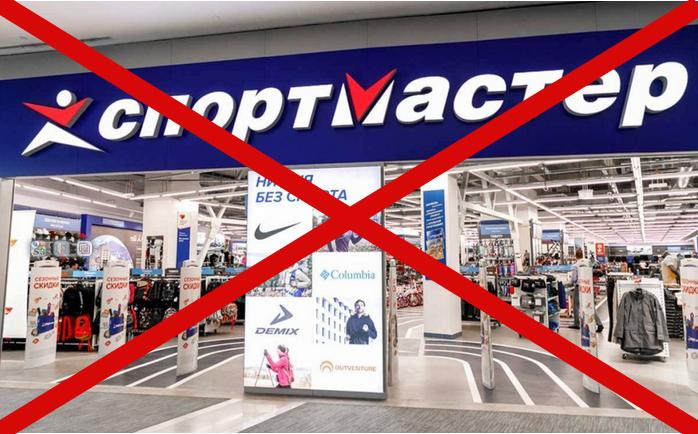 """Україна ввела санкції проти російської мережі """"Спортмастер"""", але магазини в неділю відкрилися"""