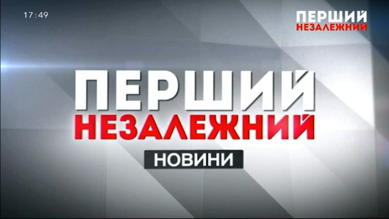 """Співробітники каналів Медведчука стали власниками телеканалу """"Перший незалежний"""""""